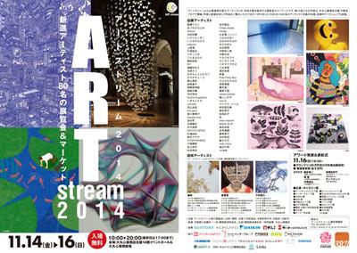ART STREAM 2014