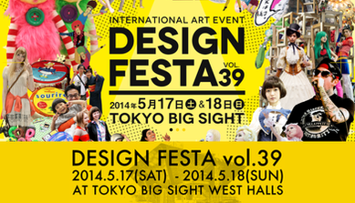 Design Festa vol.39