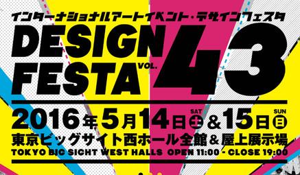 Design Festa 43