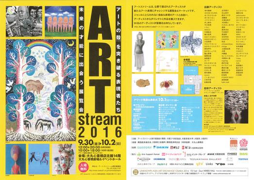 ART STREAM 2016