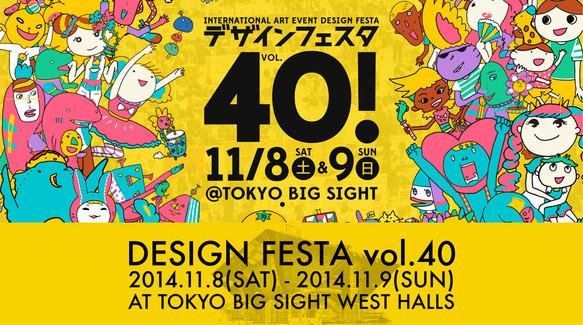 Design Festa 40
