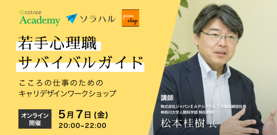 松本先生ウェビナー.png