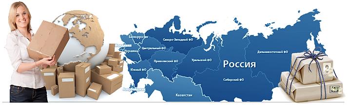 Доставка ТАКРО по всей РОССИИ