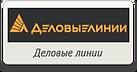 Доставка ТАКРО - Деловые линии