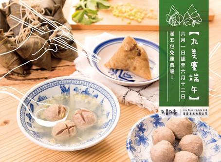 丸美慶端午 滿五包免運費喔!!!