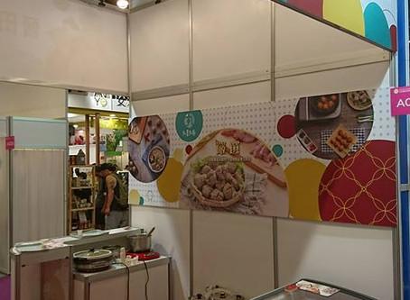 2017國際食品展 還剩兩天 快來找我們喔!