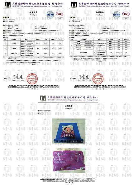 丸美丸家_香菇貢丸檢驗_2020-08-26.jpg