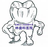 toothwalker林歯科4.png