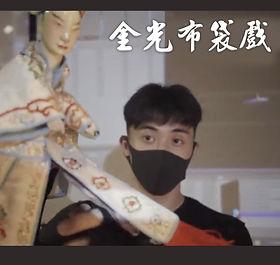活動_金光布袋戲.jpg