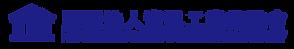 資策會-iii_Logo_CHT-01.png