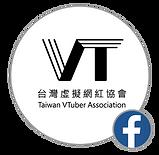 台灣虛擬網紅協會LOGO-o-04.png