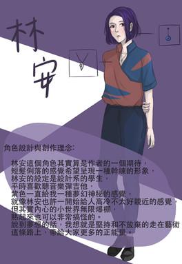 實踐大學-林O蓉