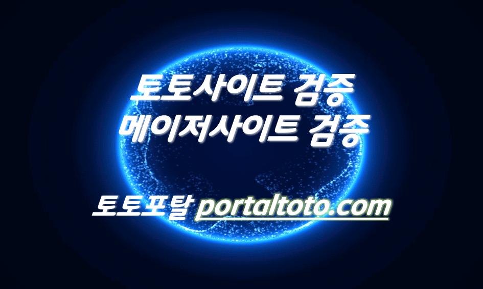 검증토토사이트:토토포탈ㅣ메이저사이트 검증ㅣ안전놀이터를 제공해드립니다.
