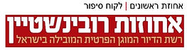 rubinstain-logo.jpg