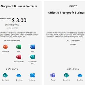 השווה בין תוכניות Office 365 Nonprofit