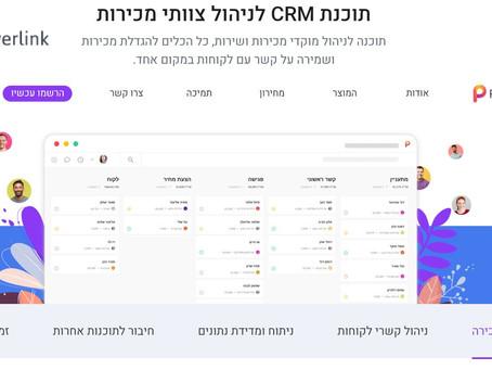הכירו את Powelink - תוכנת CRM לניהול צוותי מכירות