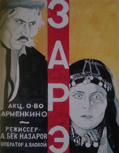 """This poster, for the 20s-era Armenian-Soviet film """"Zareh"""", is a visual representation of aesthetic elements germane to Tsvey Brider: text in a foreign alphabet, strong asymmetric visual orientation, a graphic, cinematic quality of witnessing an iconic moment in a complicated narrative."""