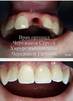 Чережаков Сергей Николаевич стоматолог томск Конфидент
