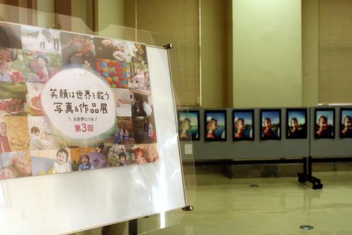 笑顔は世界を救う写真作品展 F+笑顔は世界を救う  Smile saves the world Exhibition F+Smile saves the world