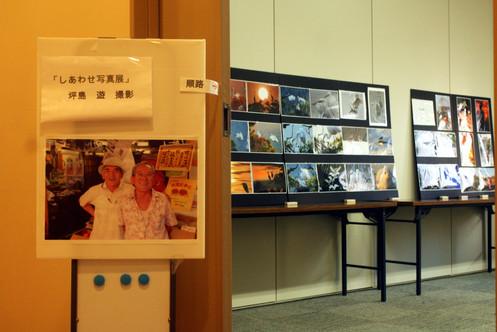 広島のしあわせ展 坪島遊  Happiness of Hiroshima Exhibition Yu Tuboshima
