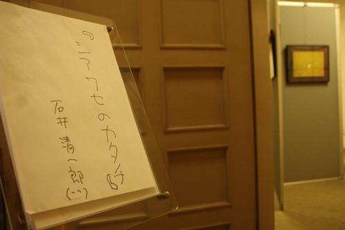 シアワセノカタチ展 石井清一郎  Sharp of Happiness Exhibition Seiichirou Ishii