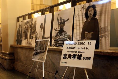 GROUND ZERO展 宮角孝雄  GROUND ZERO Exhibition Takao Miyakaku
