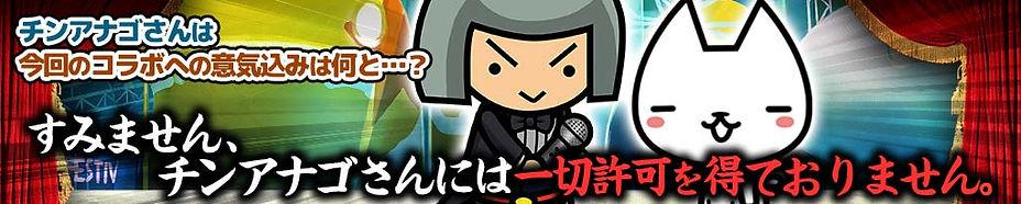 ぼくとネコ「チンアナゴコラボ」02.jpg