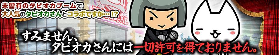 event_tapioca_banner.jpg