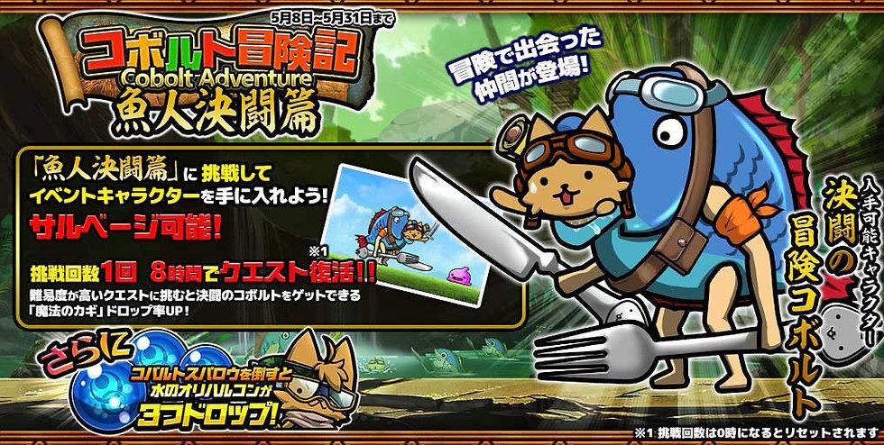 「ぼくとネコ」「コボルト冒険記」01.jpg