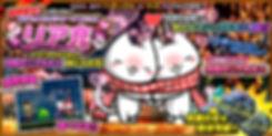 「ぼくとネコ」「リア充」01.jpg