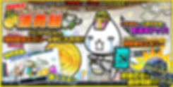 ぼくとネコ「消費税コラボ」01.jpg