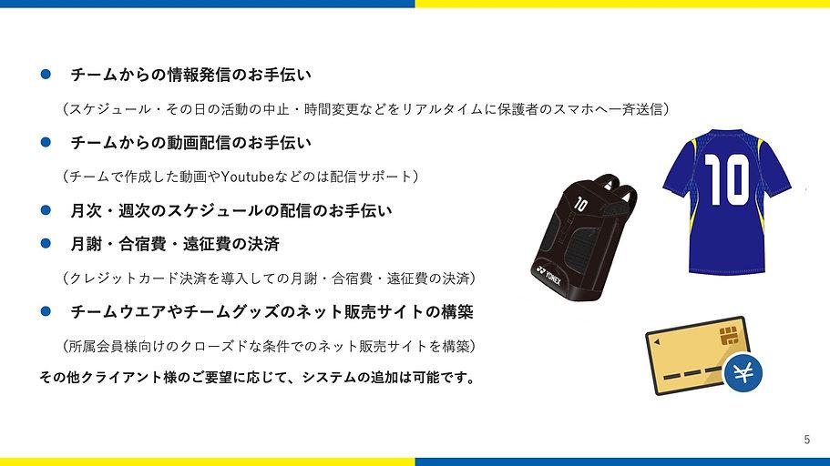 クラブライフサポート 宣伝用資料2.jpg