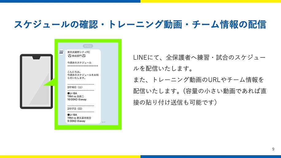 クラブライフサポート 宣伝用資料5.jpg