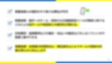 クラブライフサポート 宣伝用資料7.jpg