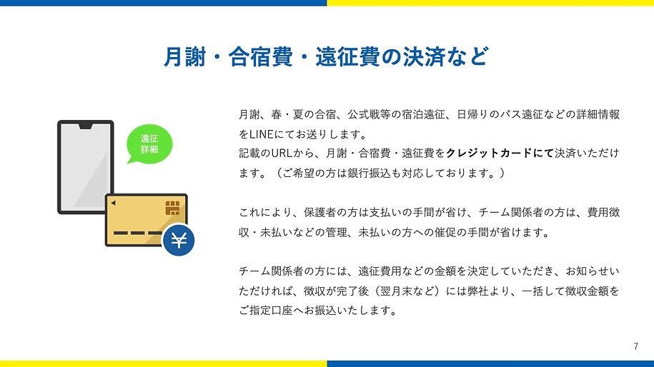 クラブライフサポート 宣伝用資料4.jpg