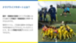 クラブライフサポート 宣伝用資料.jpg
