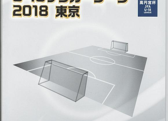 Tリーグ 2018 オフィシャルガイドブック(送料込)