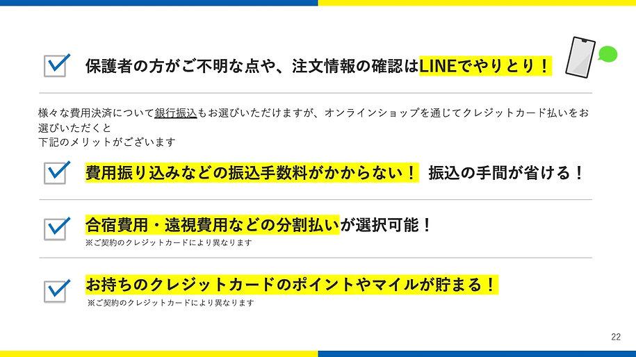 クラブライフサポート 宣伝用資料6.jpg