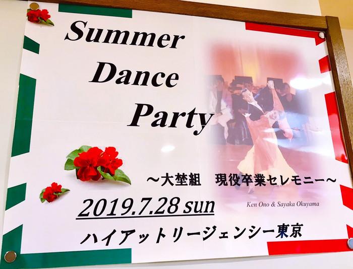 Summer Dance Partyのお知らせ