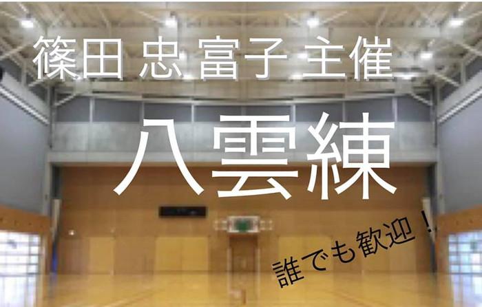 八雲練 明日6/5開催!
