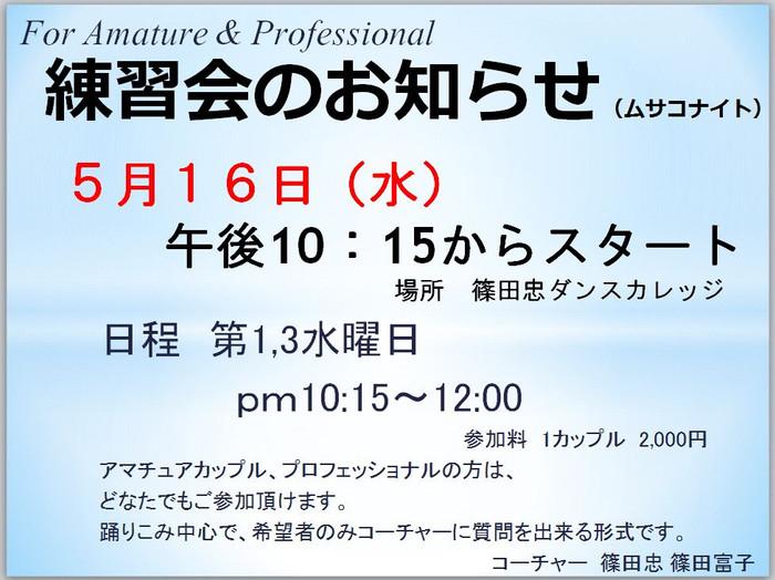 第1,3水曜 ムサコナイト 練習会の開催中!