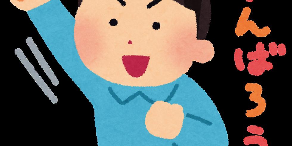(2021.2. 13) 曙橋店 入会キャンペーン中!!