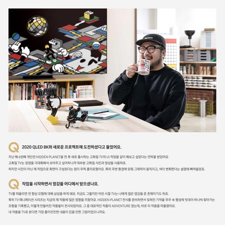 SAMSUNG QLED 8K INTERVIEW
