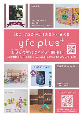 20210709_yfc_flyer-01.jpg