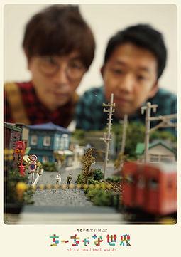 『ちーちゃな世界 ~It's a small small world〜』チラシ表