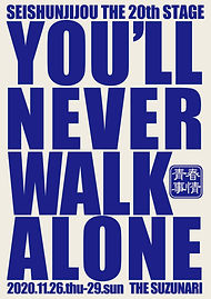 You'll Never Walk Alone チラシ表