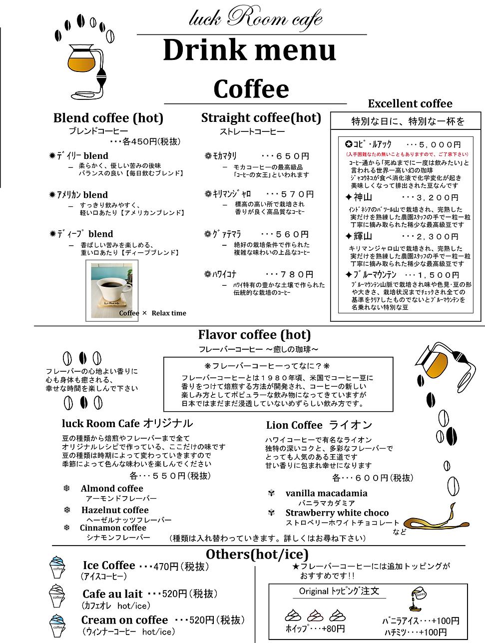 メニュー コーヒー.png