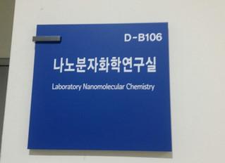 [블로그]형광분자영상기술 연구를 통해 의료현장의 도약을 꿈꾸는 '중개의학광영상연구실'