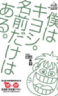 4thkiyoshi.jpg