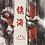 Thumbnail: YOUNG SHINE Zhenhai